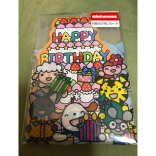 ミキハウス(mikihouse)のミキハウス お誕生日 祝い カード バースデー 手紙(キャラクターグッズ)