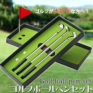 遊べるゴルフクラブ ボールペン セット(その他)