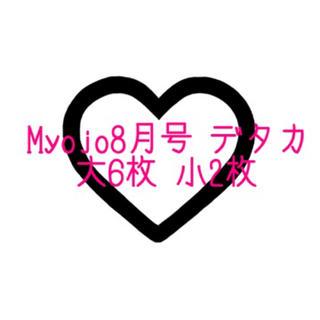 ジャニーズ(Johnny's)のMyojo8月号 デタカ(アイドルグッズ)