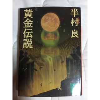 黄金伝説 半村 良(文学/小説)