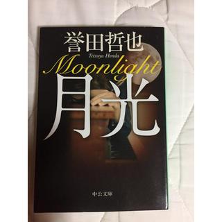 月光 誉哲也(文学/小説)