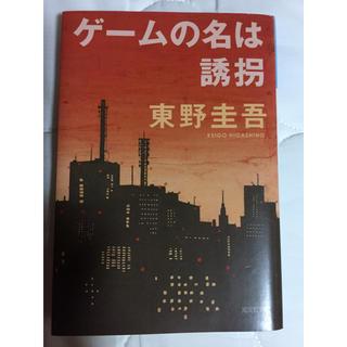 コウブンシャ(光文社)のゲームの名は誘拐 東野圭吾(文学/小説)