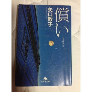 ゲントウシャ(幻冬舎)の償い 矢口敦子(文学/小説)