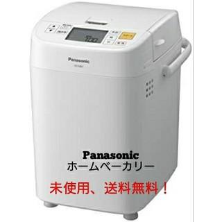 パナソニック(Panasonic)のパナソニック ホームベーカリー 1斤タイプ ホワイト SD-MB1-W(ホームベーカリー)