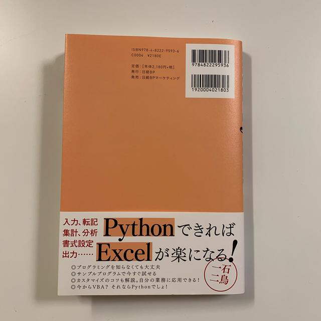 仕事 術 python excel Excel×Python最速仕事術 日経BPブックナビ【公式サイト】