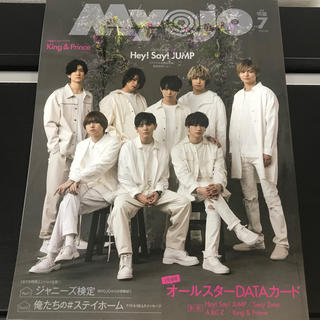 シュウエイシャ(集英社)のMyojo 2020年7月号(アイドルグッズ)