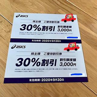 オニツカタイガー(Onitsuka Tiger)のasics オニツカタイガー  株主優待券 30%オフ×2枚(その他)