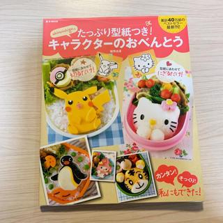 宝島社 - akinoichigoのたっぷり型紙つき!キャラクタ-のおべんとう