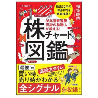 ソフトバンク(Softbank)の36年連戦連勝伝説の株職人が教える!株チャート図鑑(ビジネス/経済)