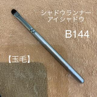 ハクホウドウ(白鳳堂)の白鳳堂 シャドウランナー、アイシャドウ B144(ブラシ・チップ)