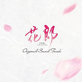 「花郎<ファラン>」オリジナル・サウンドトラック(テレビドラマサントラ)