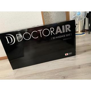 Doctor Air 3D  マッサージシート プレミアム(マッサージ機)