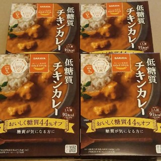 サラヤ(SARAYA)の【4箱セット】サラヤ 低糖質チキンカレー 140g×4個(ダイエット食品)