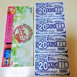 埼玉版 よみポン& セキ薬品ポイント進呈券×4枚(その他)