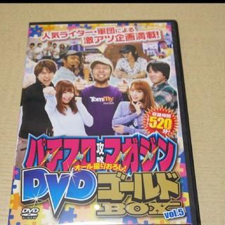 パチスロ攻略マガジン オール撮りおろし!DVDゴールドBOX vol.5(パチンコ/パチスロ)