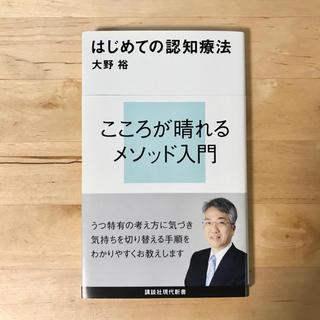 コウダンシャ(講談社)のはじめての認知療法(健康/医学)