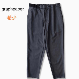 コモリ(COMOLI)のGraphpaper 19ss Loro Piana Cook Pants(スラックス)