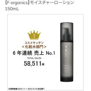 エッフェオーガニック(F organics)の最終値下げ!新品!エッフェオーガニック モイスチャーローション(化粧水/ローション)