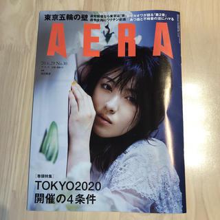 アサヒシンブンシュッパン(朝日新聞出版)のAERA (アエラ) 2020年 6/29号(ビジネス/経済/投資)