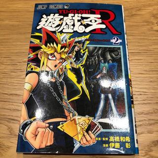 ユウギオウ(遊戯王)の遊☆戯☆王R 2(少年漫画)