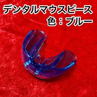 歯列矯正デンタルマウスピース【色:ブルー】いびき防止/歯ぎしり対策/小顔効果(口臭防止/エチケット用品)