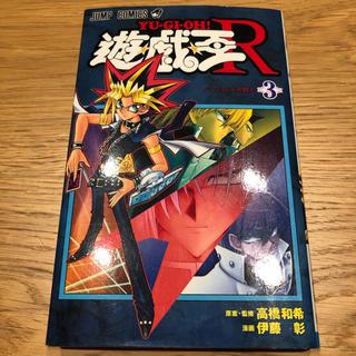 ユウギオウ(遊戯王)の遊☆戯☆王R 3(少年漫画)