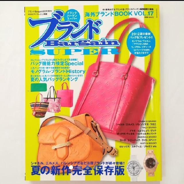 CHANEL(シャネル)のブランドBargain SUPER 海外ブランドBOOK 17 エンタメ/ホビーの雑誌(ファッション)の商品写真