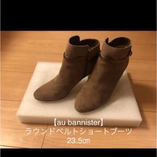 オゥバニスター(AU BANNISTER)の【au bannister】ラウンドベルトショートブーツ 23.5(ブーツ)