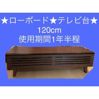 ローボード 配送可能 テレビ台(リビング収納)