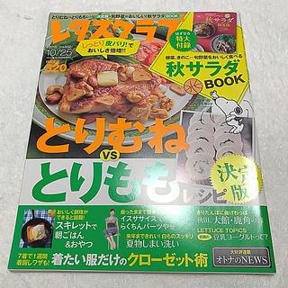 角川書店 - レタスクラブ