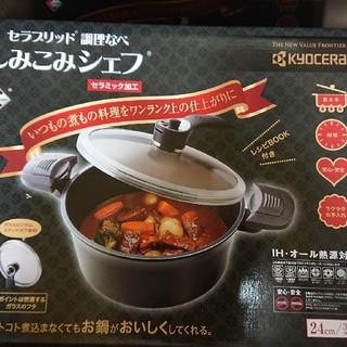 キョウセラ(京セラ)のしみこみシェフ CND-24-BBK(鍋/フライパン)
