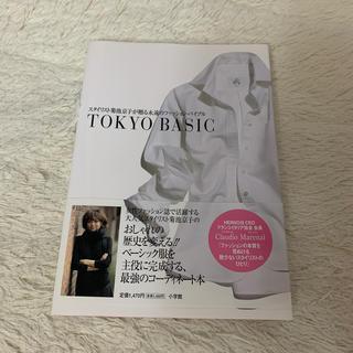 ショウガクカン(小学館)のTokyo basic スタイリスト菊池京子が贈る永遠のファッション・バイ(ファッション/美容)
