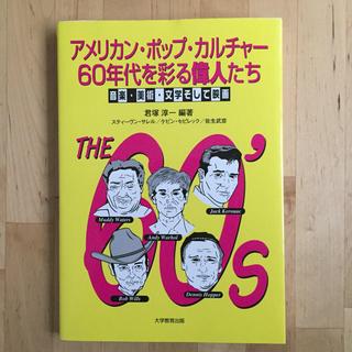 アメリカン・ポップ・カルチャ-60年代を彩る偉人たち 音楽・美術・文学そして映画(アート/エンタメ)