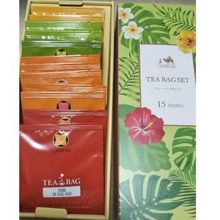 ルピシア(LUPICIA)の最終セール☆ルピシア☆人気のティーバッグセット15P(茶)