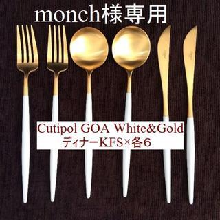 イッタラ(iittala)のmonch様専用 GOAホワイト&G 36点 アイノアアルト330ml 6個(食器)