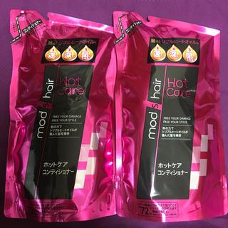 ユニリーバ(Unilever)のモッズヘア ホットケアコンディショナー 350g 2袋 mod's hair(コンディショナー/リンス)