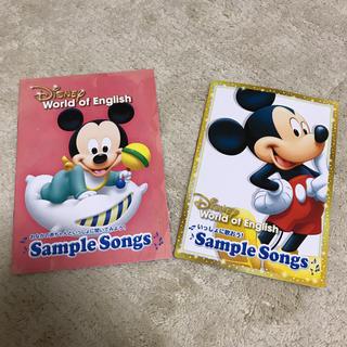 ディズニー(Disney)のディズニー World of English Sample Songs歌詞本のみ(住まい/暮らし/子育て)