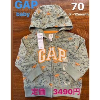 ベビーギャップ(babyGAP)の【新品未使用】baby GAP パーカー 恐竜 男の子 ベビー 70 くま耳(ジャケット/コート)