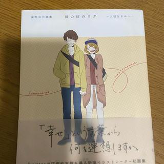 ほのぼのログ 幸せ 漫画 かわいい カップル 癒し 2人 男女 読書 読みやすいの通販 By ジュン S Shop ラクマ