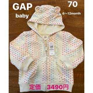 ベビーギャップ(babyGAP)の【新品未使用】 GAP baby ハート柄 パーカー 70 女の子 白 可愛い(ジャケット/コート)