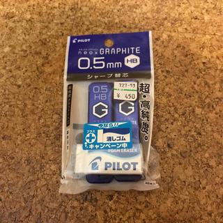 パイロット(PILOT)のシャープペンシル替芯(オフィス用品一般)