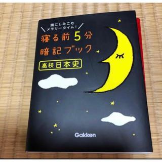 寝る前5分暗記ブック高校日本史 頭にしみこむメモリータイム!(語学/参考書)