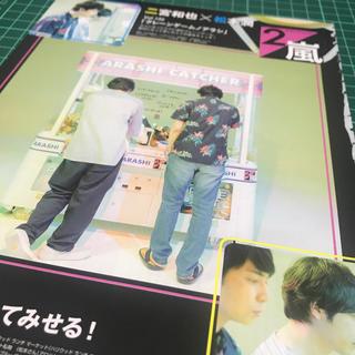 アラシ(嵐)のnon・no 2018年 9月号 嵐 切り抜き(ファッション)
