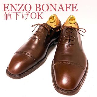 エンツォボナフェ(ENZO BONAFE)の357.ENZO BONAFE エンツォボナフェ セミブローグ 9(ドレス/ビジネス)