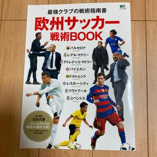 欧州サッカ-戦術BOOK 最強クラブの戦術指南書(趣味/スポーツ/実用)