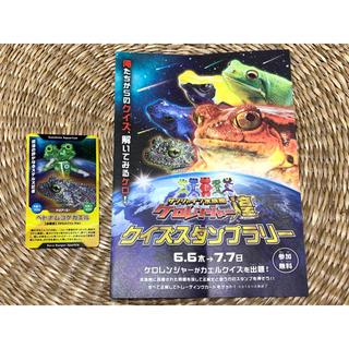 ケロレンジャーカード & スタンプラリー台紙(その他)