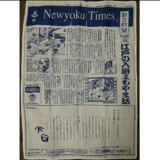アサヒシンブンシュッパン(朝日新聞出版)の未使用 朝日新聞 いい風呂の日 新聞記事 手ぬぐい ハンカチ(ノベルティグッズ)