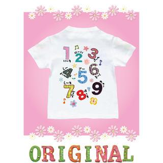 Tシャツ お勉強 名入れ パロディ  おもしろTシャツ 数字(Tシャツ/カットソー)