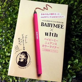 コウダンシャ(講談社)のBABYMEE × with  ニュアンスカラーライナー  with7月号付録 (アイライナー)