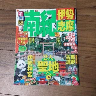 るるぶ南紀伊勢志摩 '14(地図/旅行ガイド)